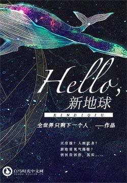 Hello,新地球